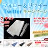 ぬくぬく屋 Twitter フォロー&リツイート キャンペーン