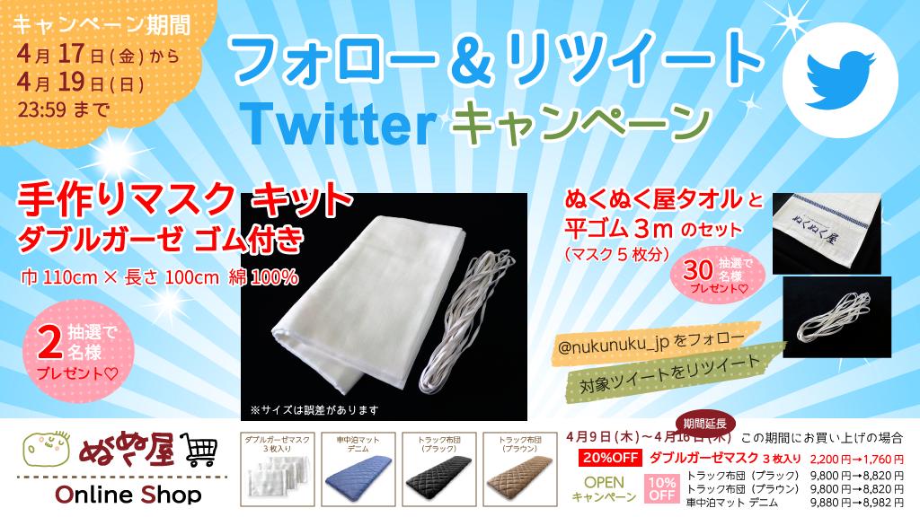 Twitter フォロー&リツイート キャンペーン