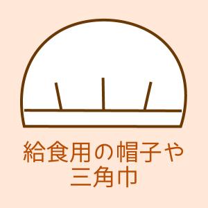 給食用の帽子や三角巾
