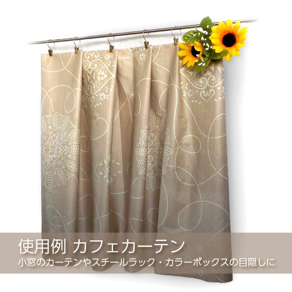 使用例 カフェカーテン